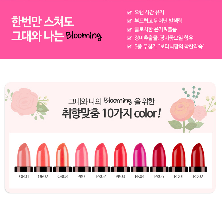 lipstick_blooming_02