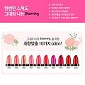 lipstick_blooming_02
