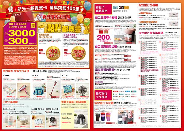 台北南西店2016初夏購物節-卡務頁