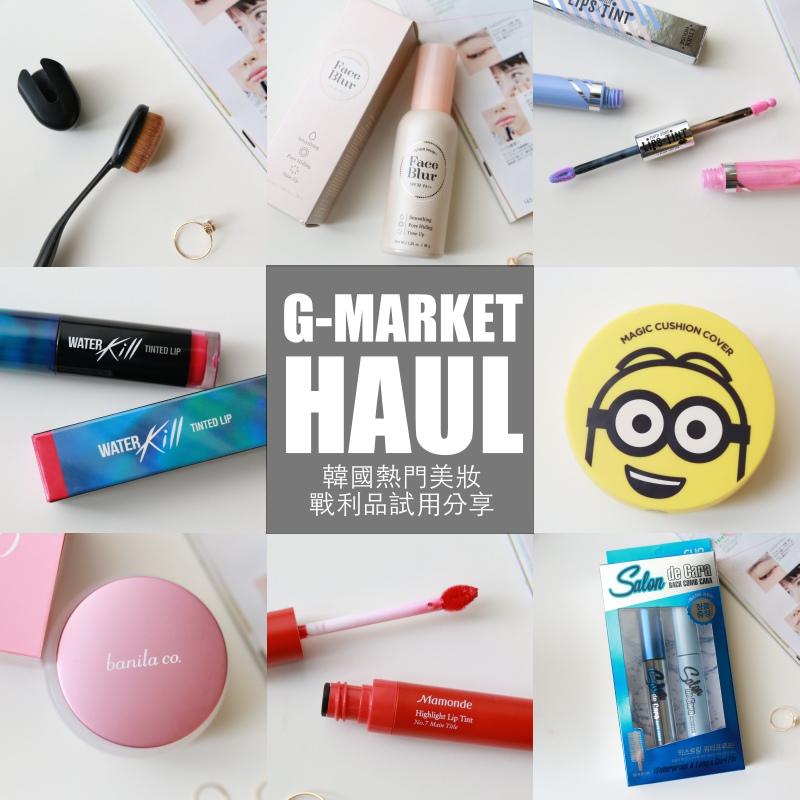 Gmarket美妝戰利品