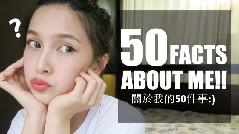 201608。50 Facts About Me