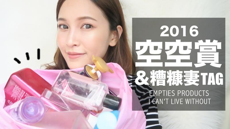 201612空空賞&糟糠妻Tag