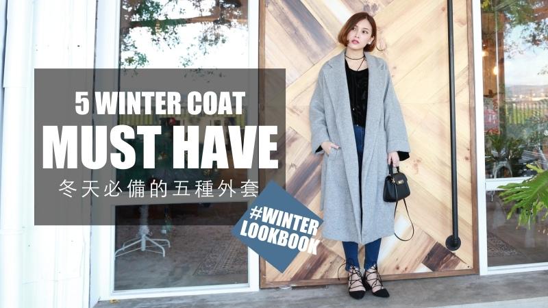 201701冬天必備五種外套