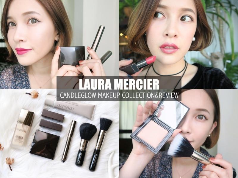Laura Mercier燭光聚焦底妝系列