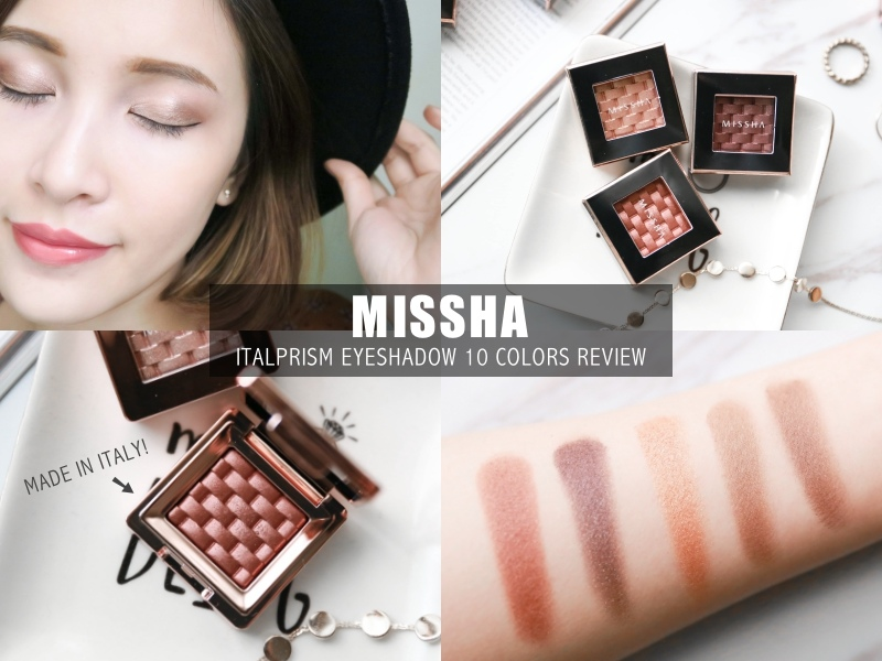 MISSHA編織眼影