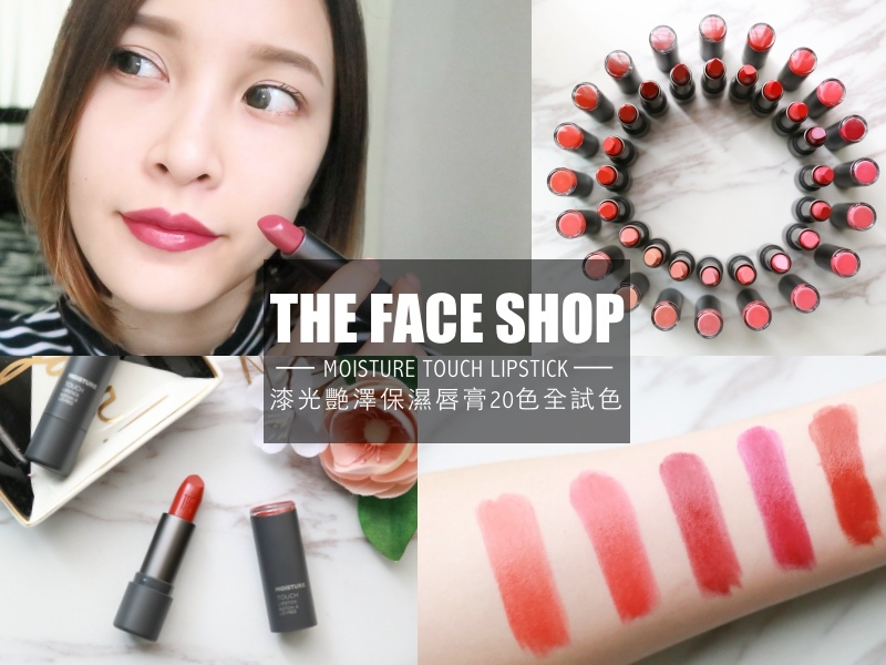 THE FACE SHOP漆光艷澤保濕唇膏