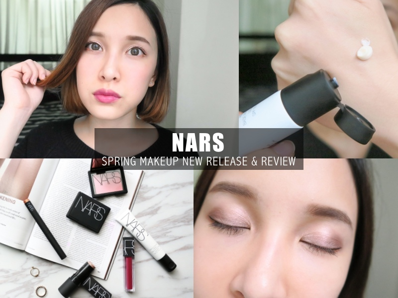 NARS 2017春妝
