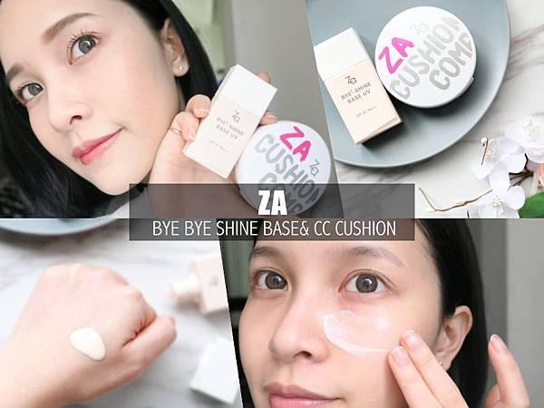 ZA清透粧前乳&氣墊粉餅