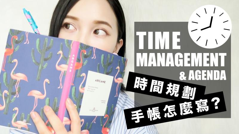 201704時間規劃&手帳怎麼寫