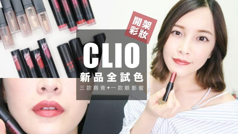 201706彩妝Clio唇彩眼影蜜