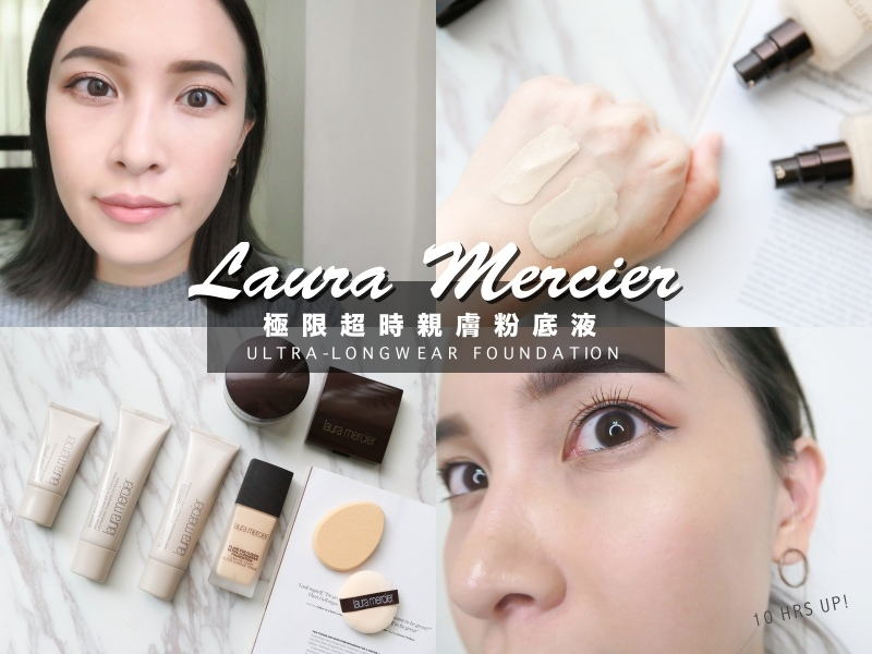 LauraMercier極限超時親膚粉底液