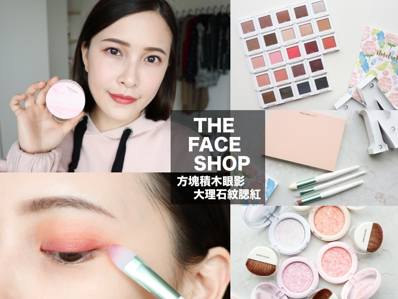 THE FACE SHOP方塊積木眼影 大理石紋腮紅