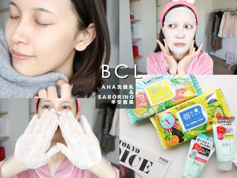 BCL AHA柔膚深層洗顏乳 柔膚溫和洗顏乳 SABORINO早安面膜