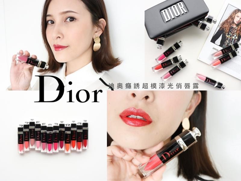 Dior迪奧癮誘超模漆光俏唇露