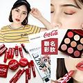 Coca Cola The Face Shop 聯名彩妝