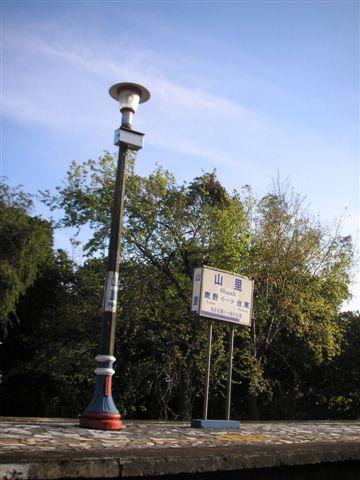 是一個小小小車站,一天只會有九班車會靠站。其他都是咻的飛過去不停靠