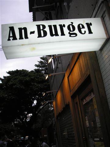 晚上直衝AN Burger,等好久了!!!!!
