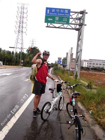 然後然後,回民宿換洗後我們就一路直接騎回新竹!