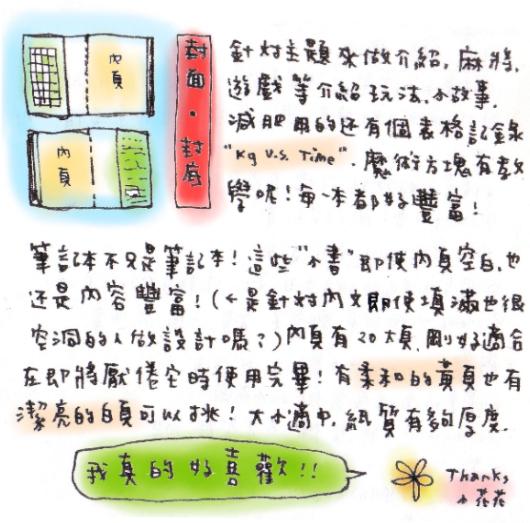 notebook4.jpg