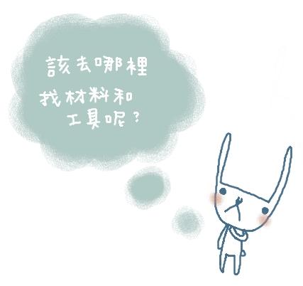 工具材料介紹.jpg