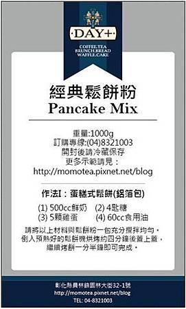 鬆餅粉2.JPG