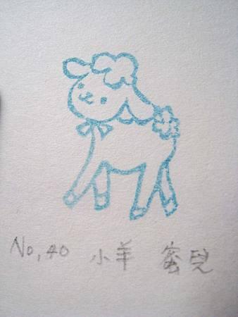 no40小羊蜜兒_圖