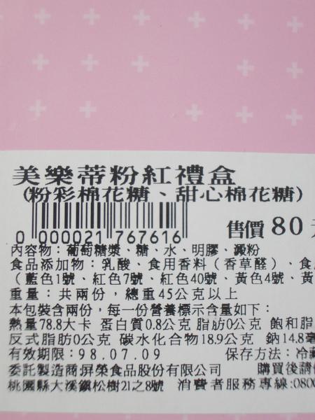 棉花糖禮盒標示.JPG