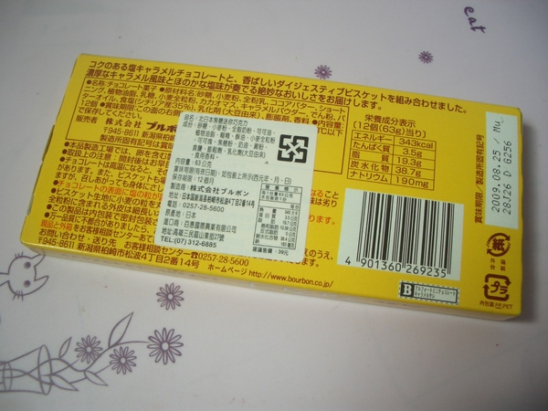 焦糖巧克力盒背.JPG