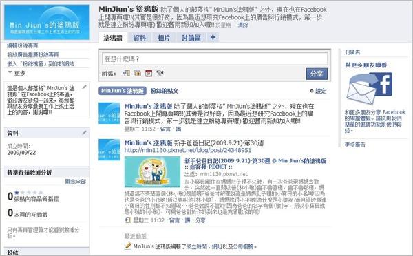 MinJiun'sFacebook.JPG