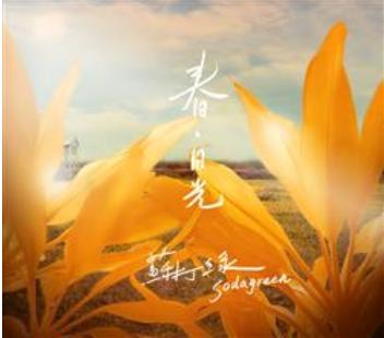 春日光.png