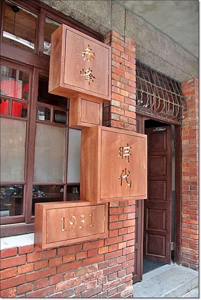 『台北大同區』 赤峰街時代1931居酒屋-回到時代1931,還原彈珠汽水工廠遺跡,找回日治時代台灣風的氛圍,讓你回到舊時光品味純日式新料理。