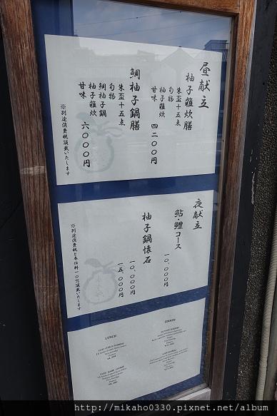 Isshin kyo 一心居門口外菜單