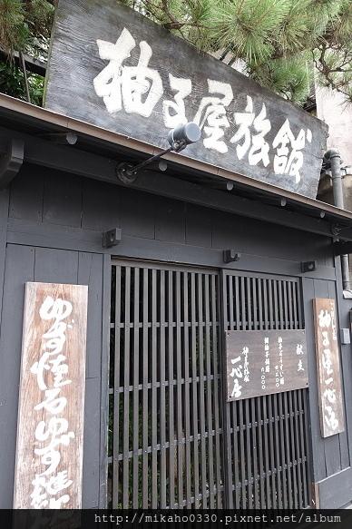 Isshin kyo 一心居門口