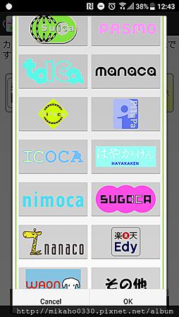 ICOCA SUICA EDY APP 卡片項目