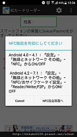 ICOCA SUICA EDY APP NFC導向