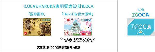 icoca-haruka_06.jpg