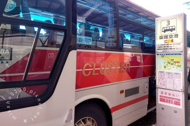 函館空港連絡バス