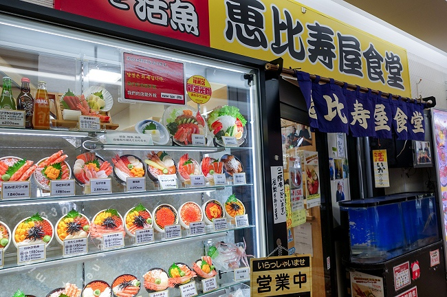 どんぶり橫丁市場恵比寿屋食堂
