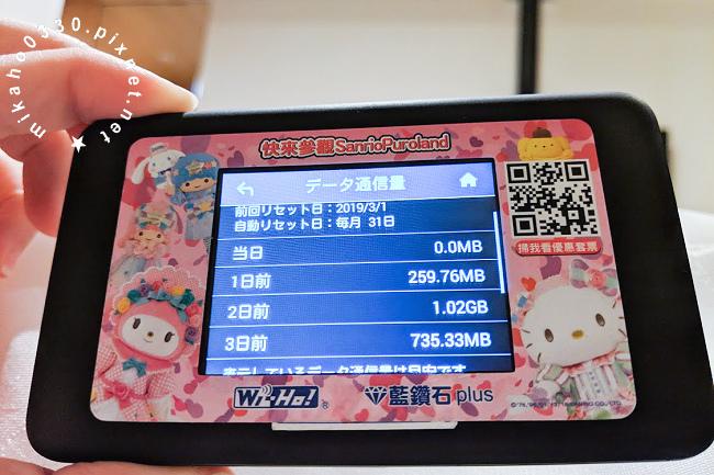 Wi-Ho! 特樂通 日本雙頻上網卡、日本藍鑽石plus WIFI分享器 - 去旅行