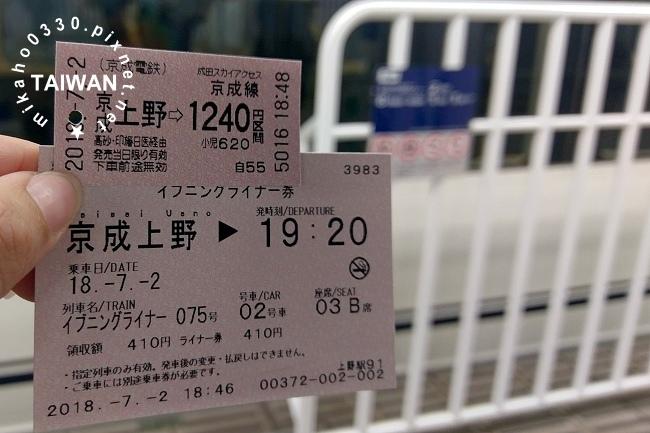 [東京-交通] 2020更新-成田機場往來東京超懶人包交通方式與住宿站點推薦