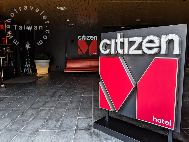 來自荷蘭時尚潮流網美窗景商旅 ~ 台北世民酒店 citizenM