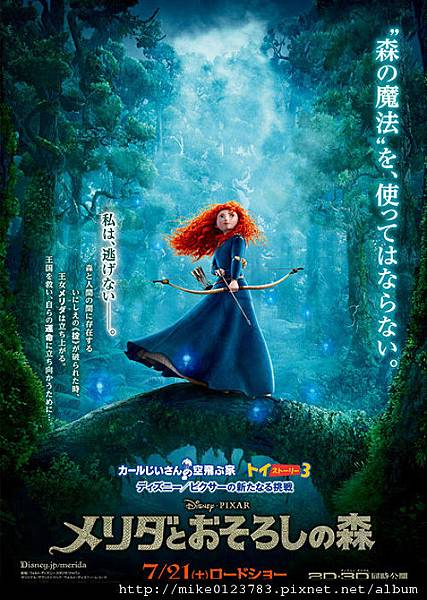 Brave-Japan-Poster