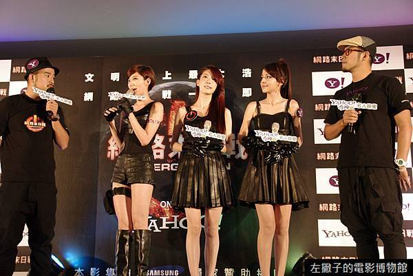 Dream Girls 、自由發揮聯手出擊參加首映會,力挺微影集《Cybergeddon-網路末日戰》(Yahoo!奇摩名人娛樂提供)