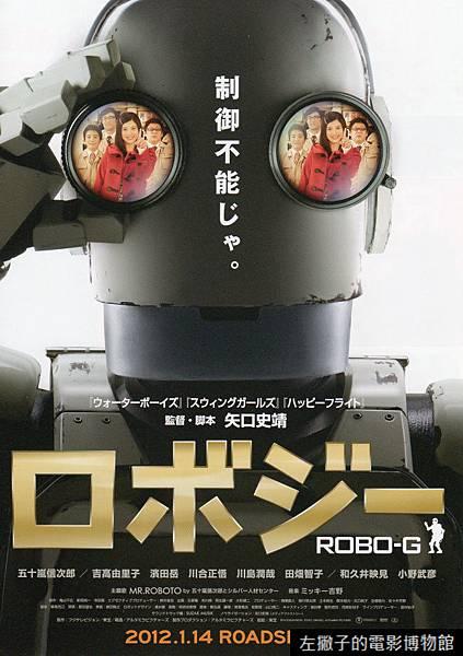 《機器老男孩》國際版海報2
