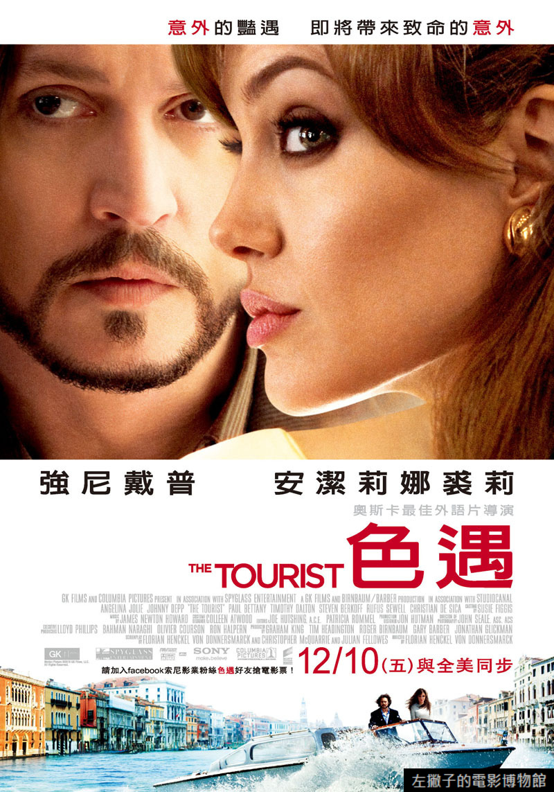 TAIWAN THE TOURIST Payoff.2-1