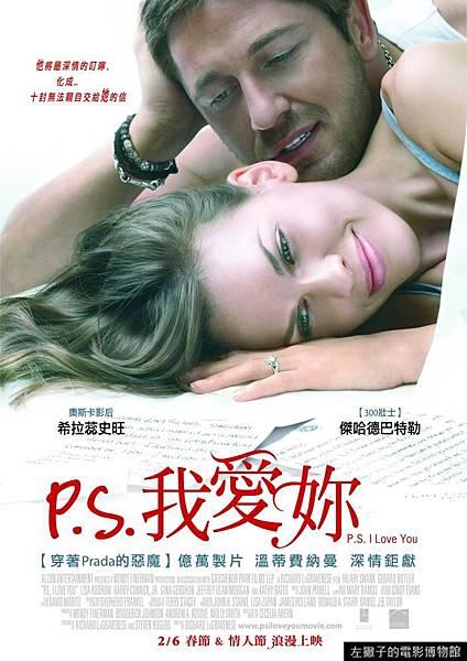 [电影讨论] P.S. 我爱妳 - 这是我能写给你 最爱的情书
