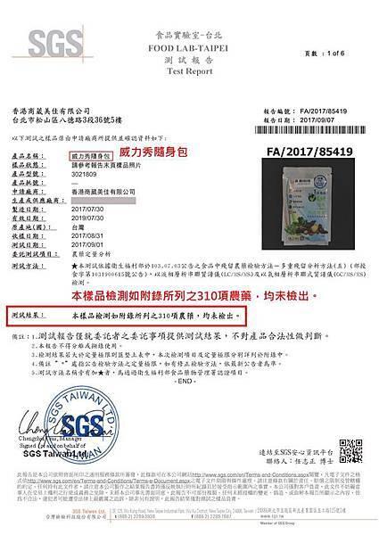 威力秀隨身包已通過SGS檢驗合格,絕無農藥成分