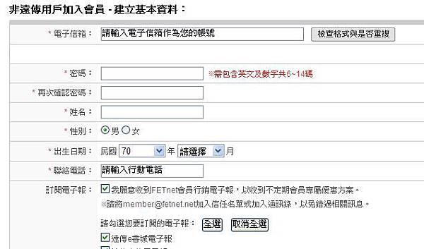 遠傳官網註冊圖.JPG