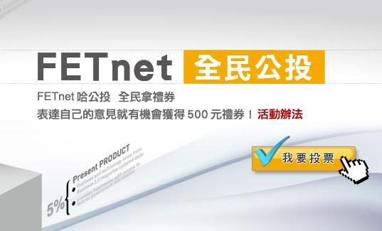 FETnet全民公投.JPG