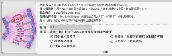 FETnet全民公投投票內容.JPG